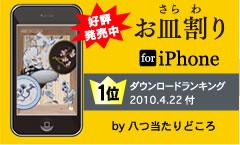 お皿割り for iPhone